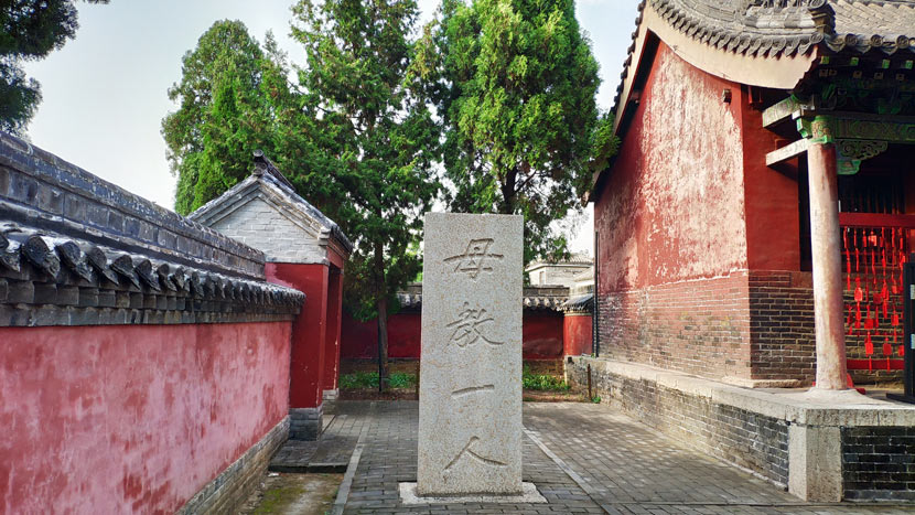 An engraved monument that reads 'the greatest mother of all,' in reference to the mother of ancient Chinese philosopher Mencius, stands on the grounds of the Mencius Temple in Zoucheng, Shandong province, Sept. 5, 2018. Fan Yiying/Sixth Tone