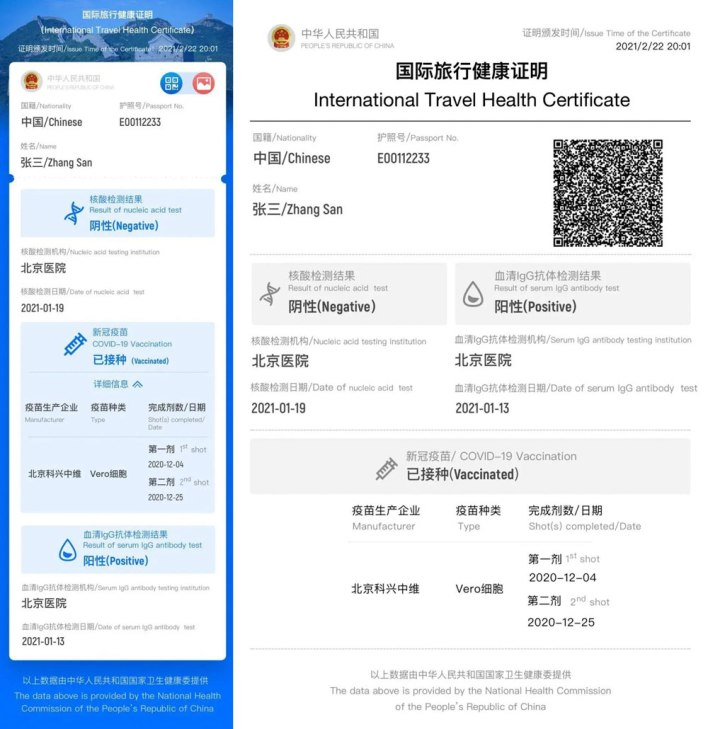 A mock-up of the digital (left) and print versions of the International Travel Health Certificate. From 领事直通车 on WeChat