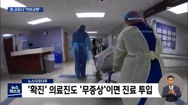 """미국, 한 간호사의 """"'구덩이'에 환자 방치""""폭로에 …시위 나선 간호사들"""
