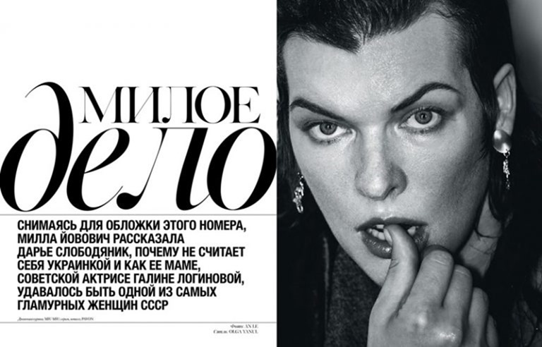 VOGUE UKRAINE Milla Jovovich by An Le. Olga Yanul, October 2016, www.imageamplified.com, image Amplified (5)