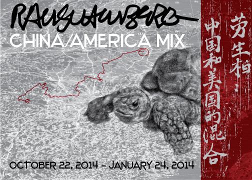 China/America Mix