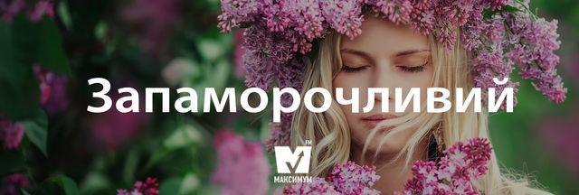 10 красивих українських слів, якими ви здивуєте своїх друзів - фото 163576