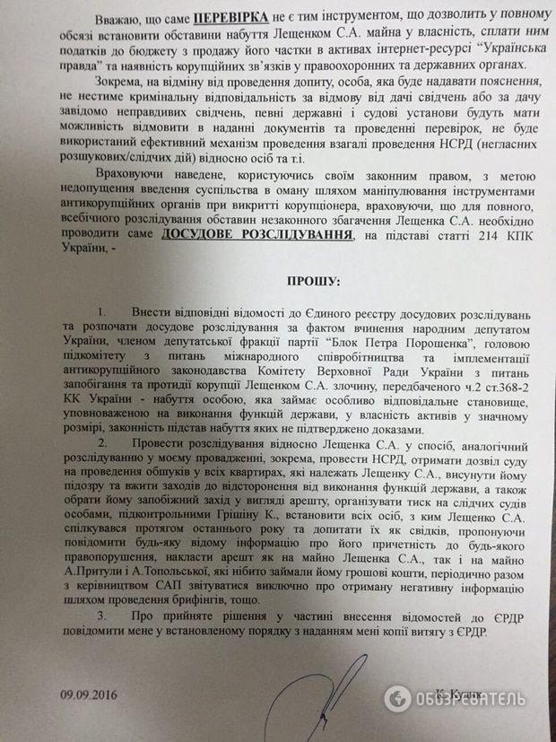 Скандальний прокурор АТО вимагає арештовувати Лещенка