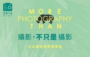 2016 台北藝術攝影博覽會