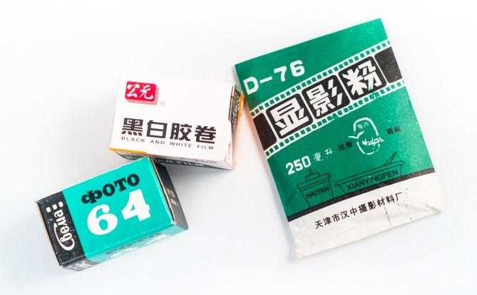 天津D-76小包裝,一包可以調製250ml工作液,沖洗一捲135底片