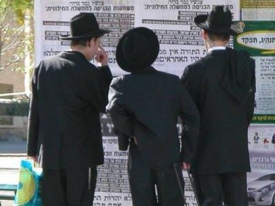 Judíos en Jerusalén.N. D.