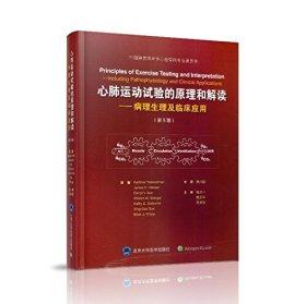 【出版社直销】心肺运动试验的原理和解读 病理生理及临床应用 第5版 9787565917127 北京大学医学出版社