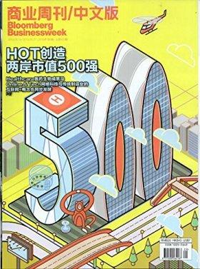 商业周刊/中文版2018年第9期总第405期 HOT创造 两岸市值500强