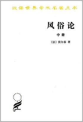 汉译世界学术名著丛书:风俗论(中册)