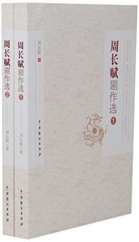 周长赋剧作选(共2册)