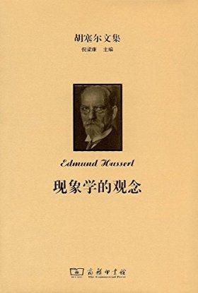 胡塞尔文集:现象学的观念