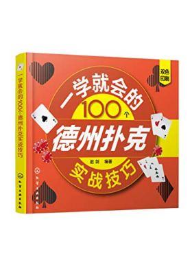 一学就会的100个德州扑克实战技巧