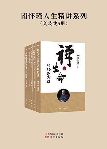 南怀瑾人生精讲系列(套装共5册)
