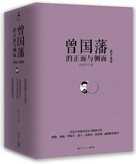 曾国藩的正面与侧面((全三册))
