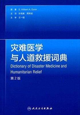 灾难医学与人道救援词典(第2版)(翻译版)