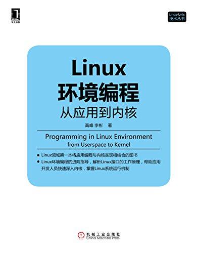 Linux环境编程:从应用到内核