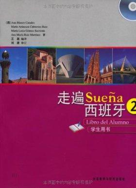 走遍西班牙2(学生用书)(附赠MP3光盘1张)