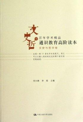 通识教育高阶读本:百年学术精品•文史与哲学卷