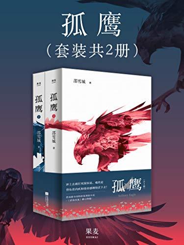 孤鹰(全2册)