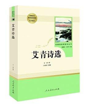 名著阅读课程化丛书 艾青诗选 九年级上 (人教版统编语文教材 必读指定书目)