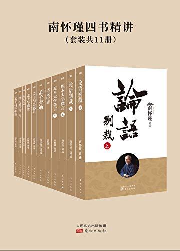 南怀瑾四书精讲(套装共11册)