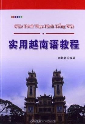 实用越南语教程