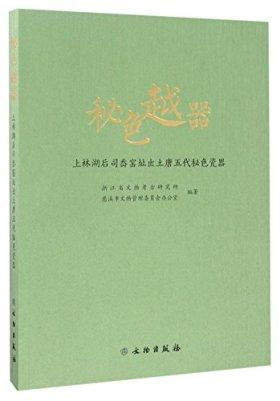 秘色越器:上林湖后司岙窑址出土唐五代秘色瓷器
