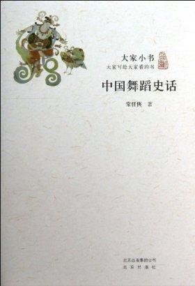 中国舞蹈史话