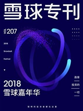 雪球专刊207期——2018雪球嘉年华