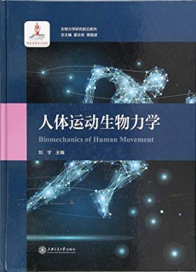 人体运动生物力学
