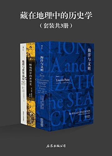 藏在地理中的历史学(共3册)