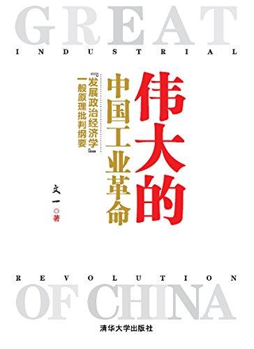 伟大的中国工业革命