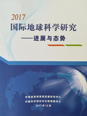 2017国际地球科学研究——进展与态势