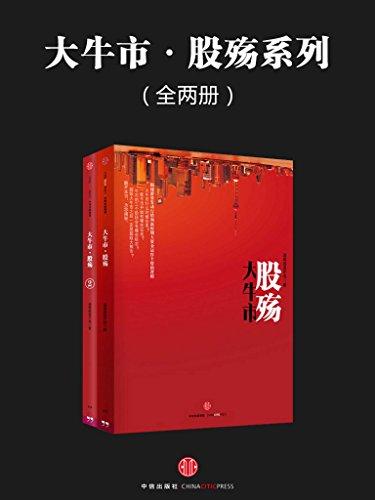 大牛市・股殇系列(全两册)