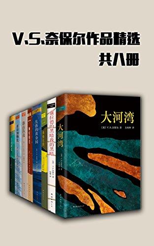 V.S.奈保尔作品精选(共8册)