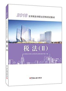 2018年全国税务师职业资格考试教材·税法(II)