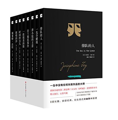 约瑟芬.铁伊推理全集(全8册)