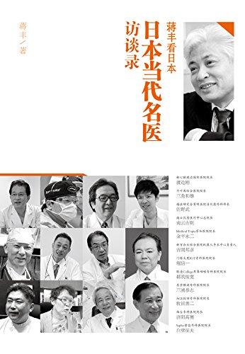 日本当代名医访谈录