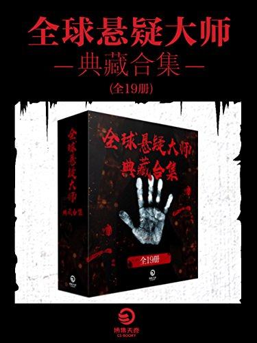 全球悬疑大师典藏合集(全19册)