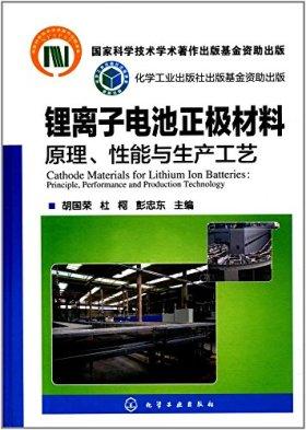 锂离子电池正极材料:原理、性能与生产工艺