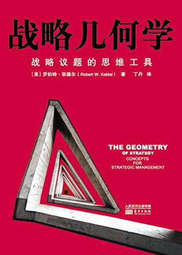 战略几何学