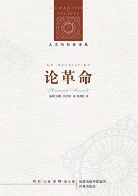 论革命(关于政治自由与人的尊严,汉娜·阿伦特经典名作) (人文与社会译丛)