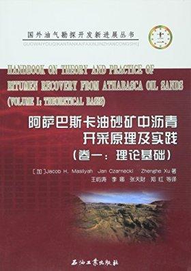 阿萨巴斯卡油砂矿中沥青开采原理及实践(卷一:理论基础)