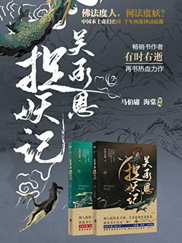 吴承恩捉妖记(全两册)