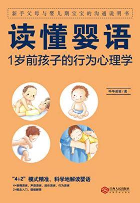 读懂婴语:1岁前孩子的行为心理学(90%阅读过的父母认为本书育婴方法实用,且非常愿意推荐给其他父母使用)