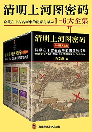 清明上河图密码(全6册)