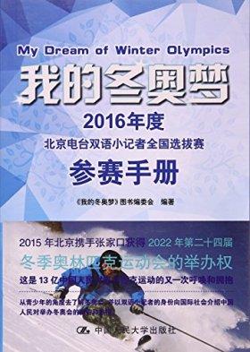 我的冬奥梦(2016年度北京电台双语小记者全国选拔赛参赛手册)