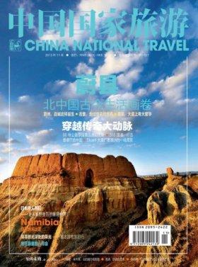 中国国家旅游 月刊 2013年11期
