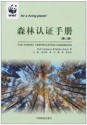 森林认证手册(第2版)