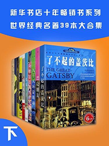 (新华书店十年畅销书系列)世界名著39本合集(下册)